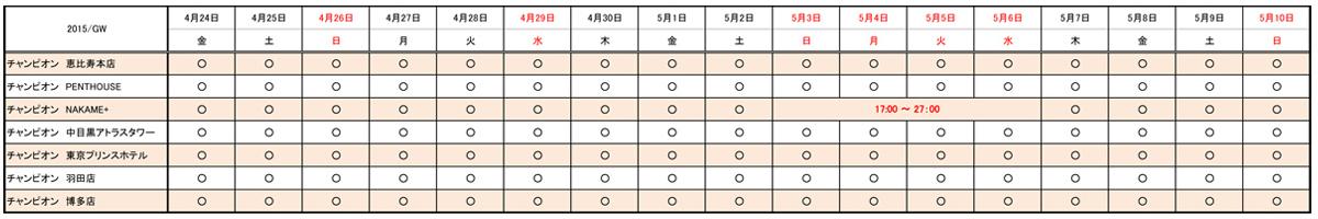 http://www.yakiniku-champion.com/news/%E7%84%BC%E8%82%89%E3%83%81%E3%83%A3%E3%83%B3%E3%83%94%E3%82%AA%E3%83%B3%E5%96%B6%E6%A5%AD.jpg