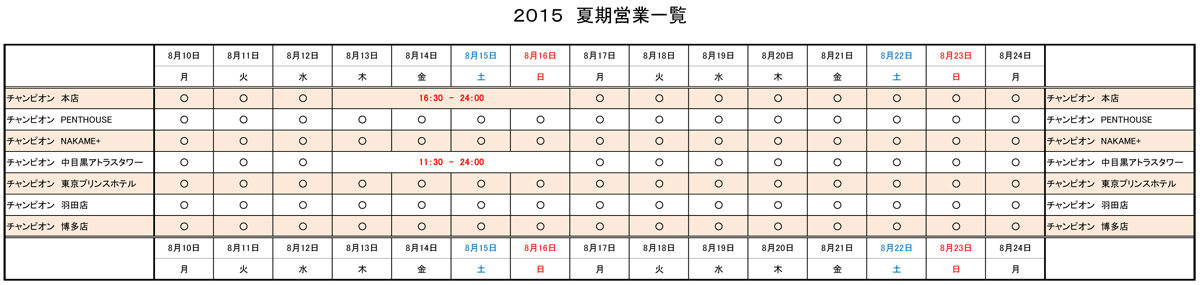 http://www.yakiniku-champion.com/news/2015%E3%83%81%E3%83%A3%E3%83%B3%E3%83%94%E3%82%AA%E3%83%B3WEB%E3%82%B5%E3%82%A4%E3%83%88%E7%94%A8%E5%A4%8F%E6%9C%9F%E5%96%B6%E6%A5%AD%E4%B8%80%E8%A6%A7_%E6%9B%B4%E6%96%B0.jpg