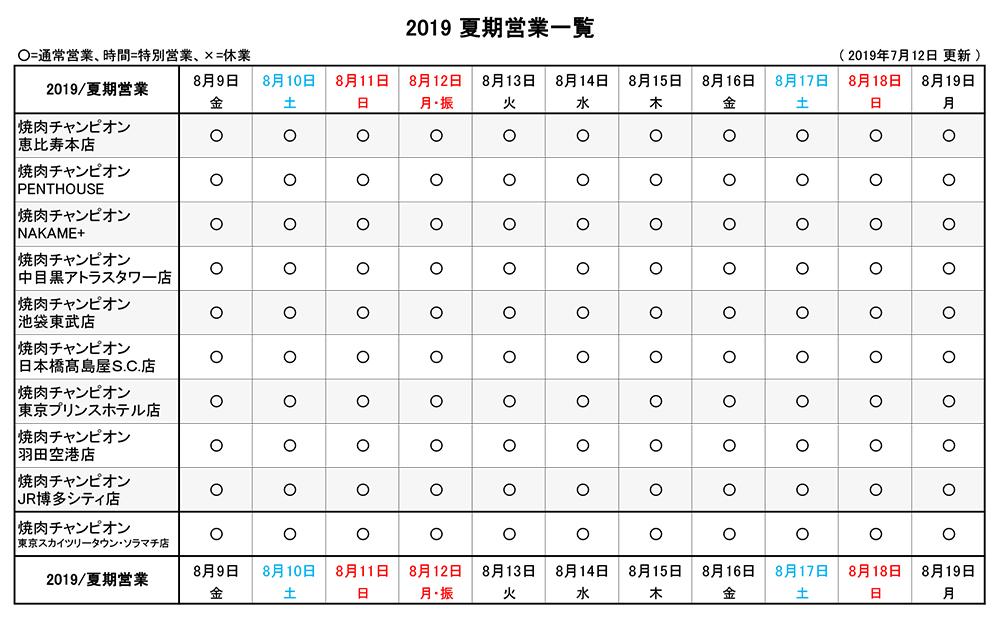 http://www.yakiniku-champion.com/news/2019%E3%81%8A%E7%9B%86%E5%96%B6%E6%A5%AD%E5%90%84%E5%BA%97_190712_g2.jpg