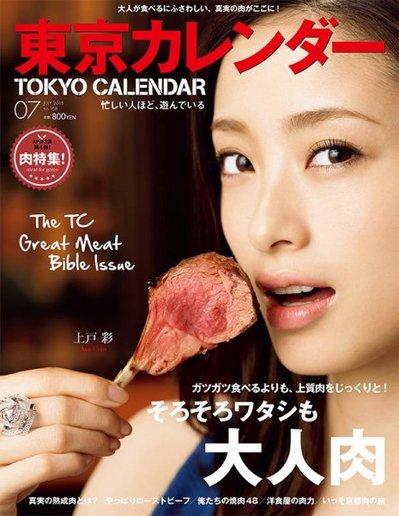 東京カレンダー7月号.jpg