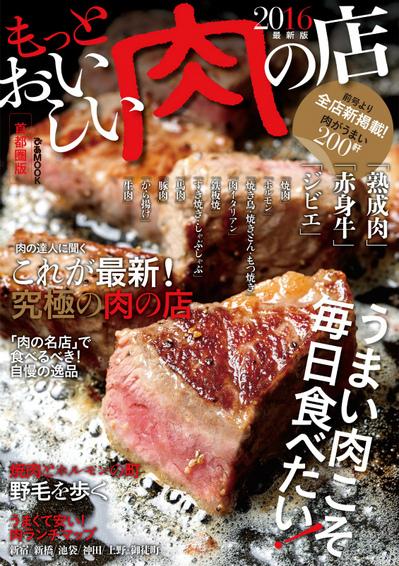 もっとおいしい肉の店 2016.jpg