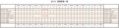 2015チャンピオンWEBサイト用夏期営業一覧.jpg