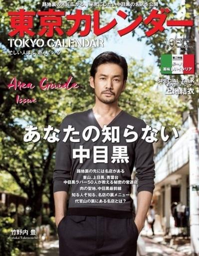 東京カレンダー10月号.jpg