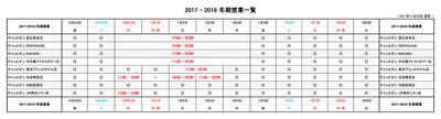 チャンピオン2017-18年末年始営業各店_171122.jpg