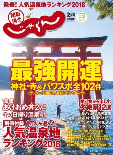 関東・東北じゃらん_web.jpg