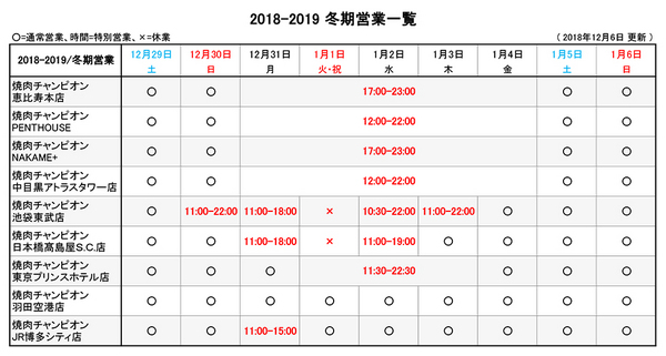 web_2018-19年末年始営業_181206_g2.jpg