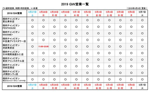 2019GW営業各店_190404_g2.jpg