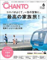 チャンピオン羽田空港.jpg