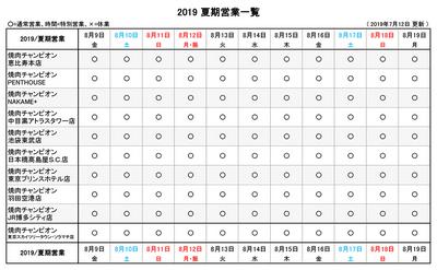 2019お盆営業各店_190712_g2.jpg