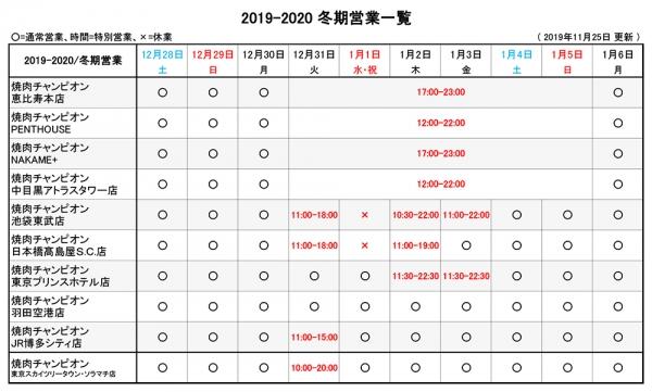 web_2019-2020-冬期営業各店_191125_g2.jpg