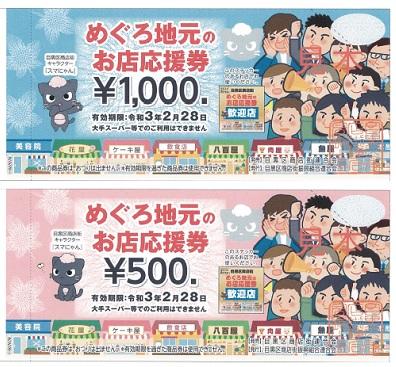 地元のお店応援券.jpg