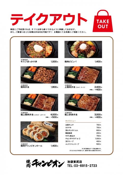池袋東武店テイクアウトメニュー_210315.jpg
