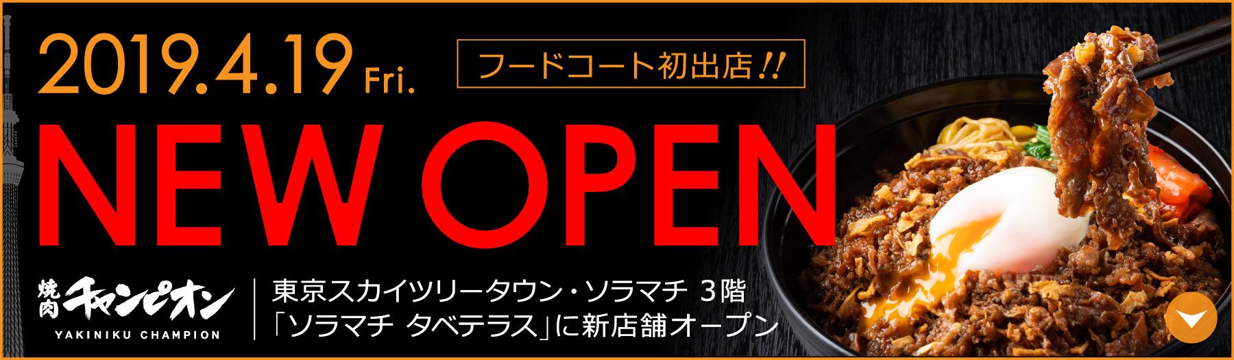 bnr_champ_sky_open.jpg